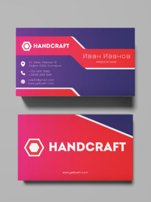 двустранна визитка