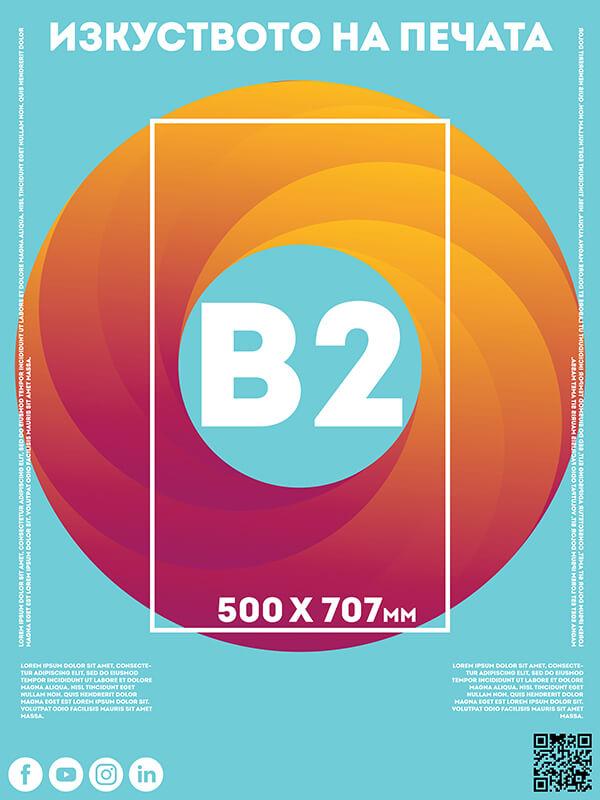 плакат б2